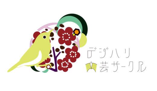 【3F・E06教室】デジハリ文芸サークル #古本市 #部誌